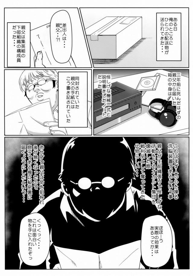 02doujinshi15091189