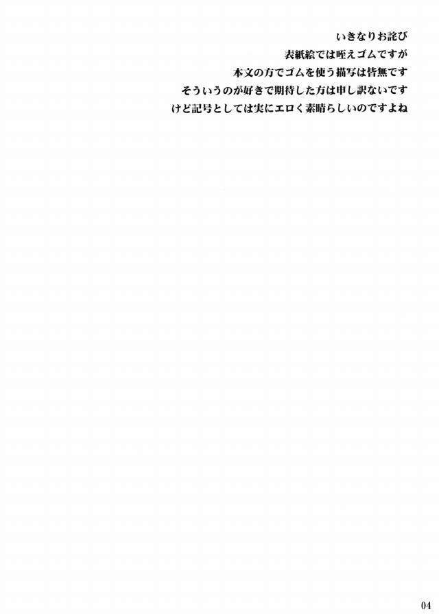 03doujinshi150908017