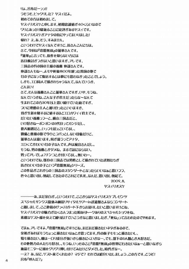 03doujinshi15090802