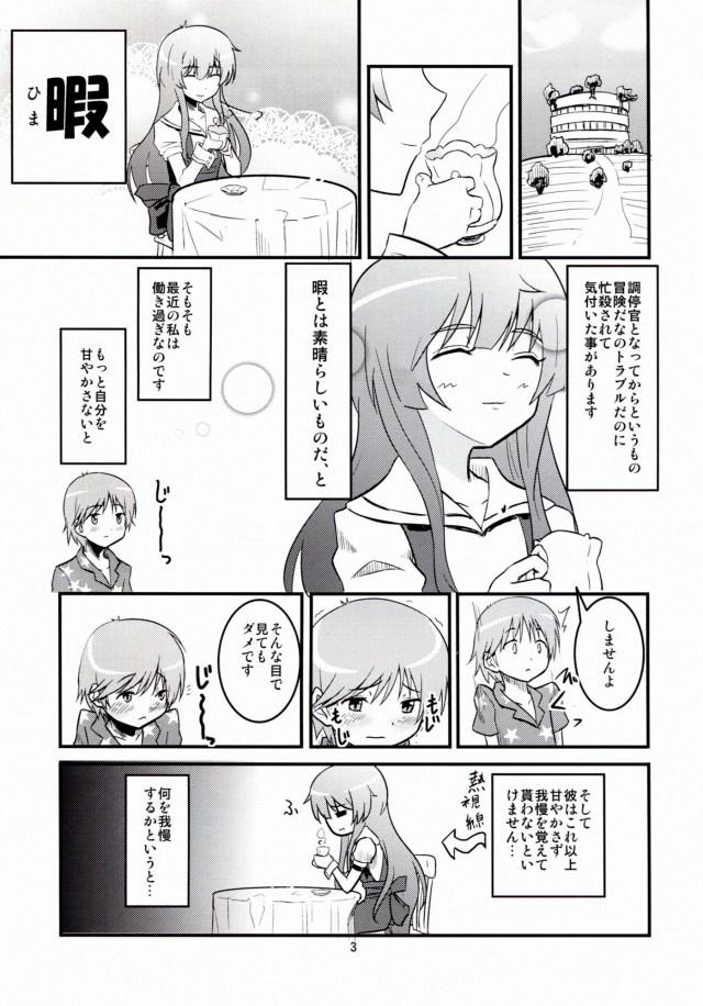 03doujinshi15090902