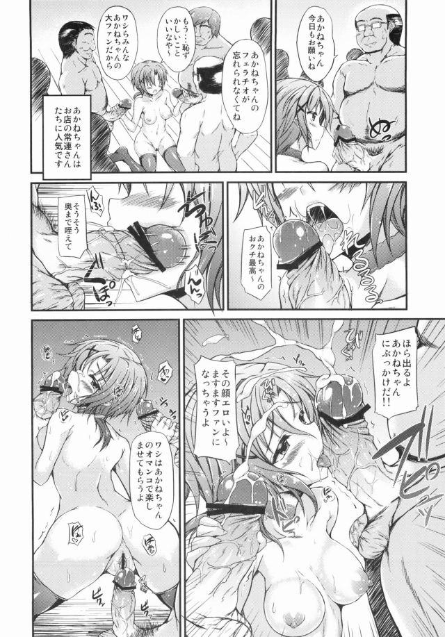 03doujinshi15090917