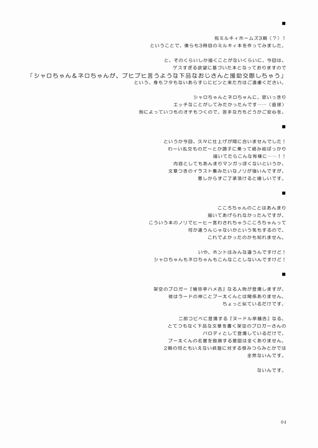 03doujinshi15091105