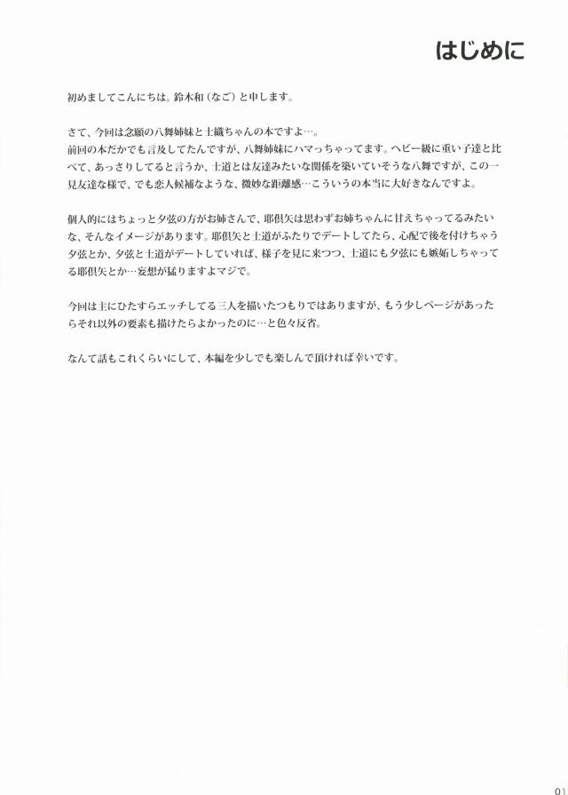 03doujinshi15091127