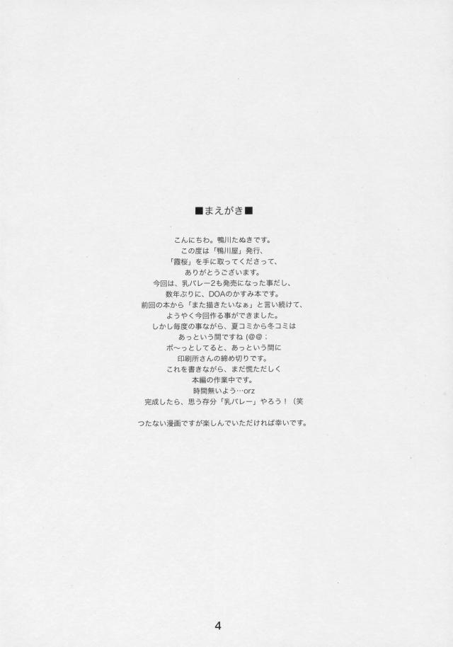 03doujinshi15091129