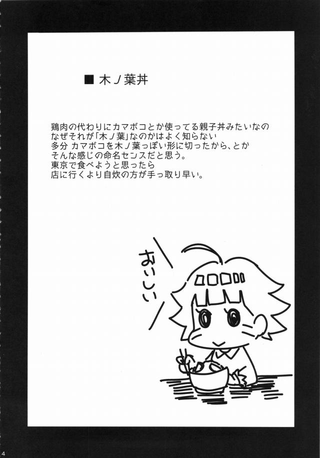 03doujinshi15091178