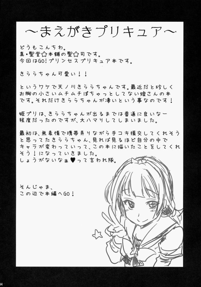 03hibiki15072410