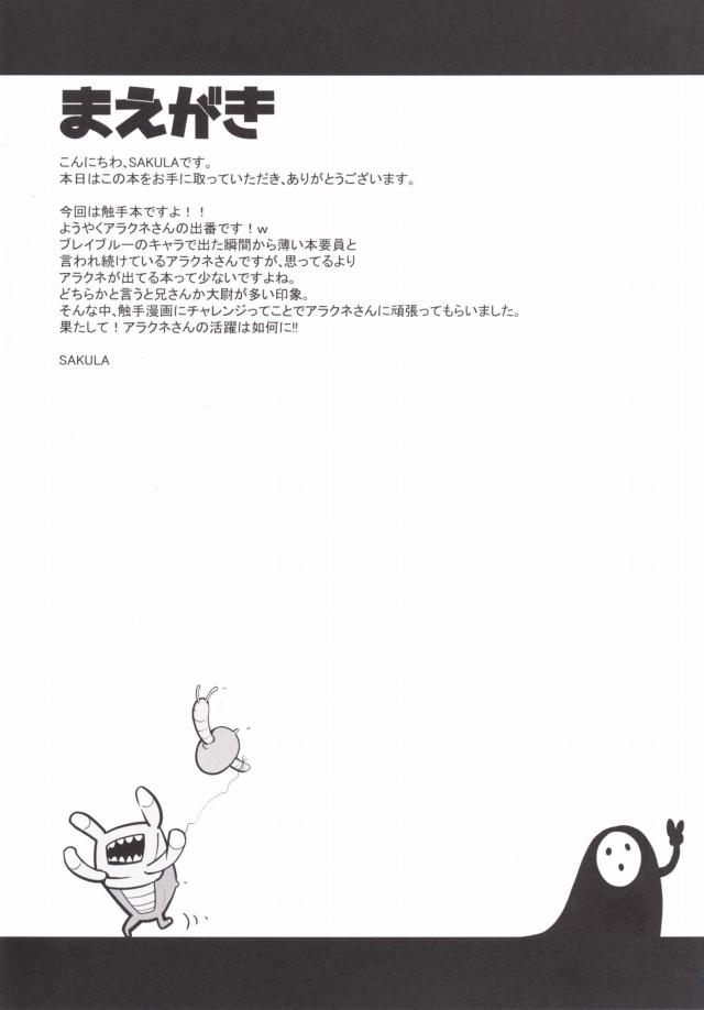 03hibiki15073102