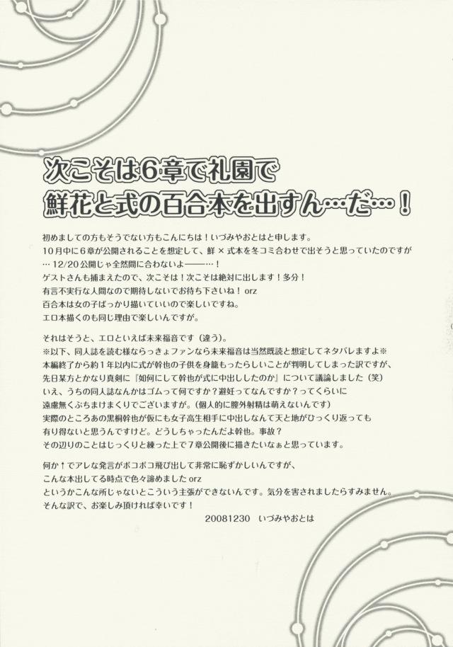 03karanokyou15021603