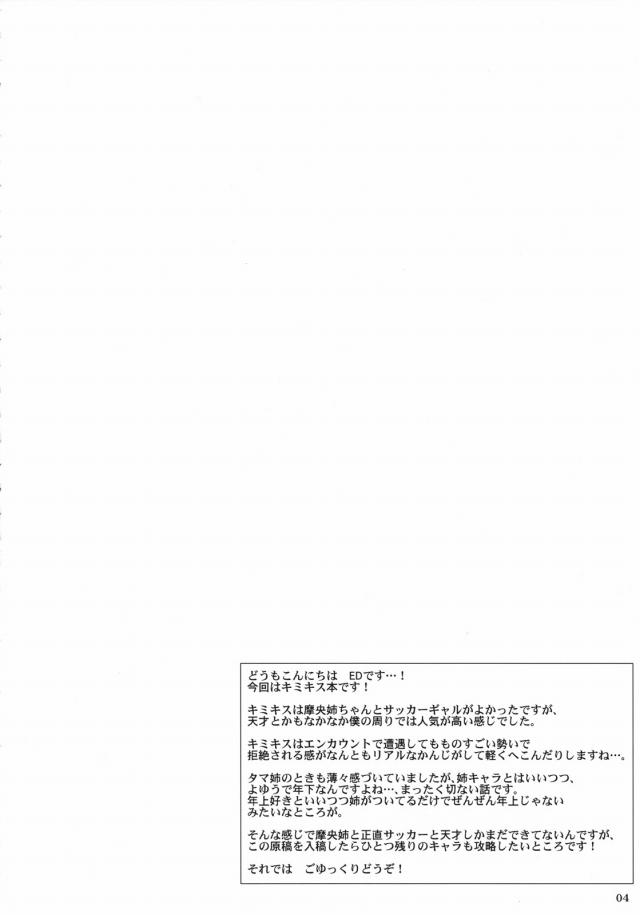03kimikisu14122902