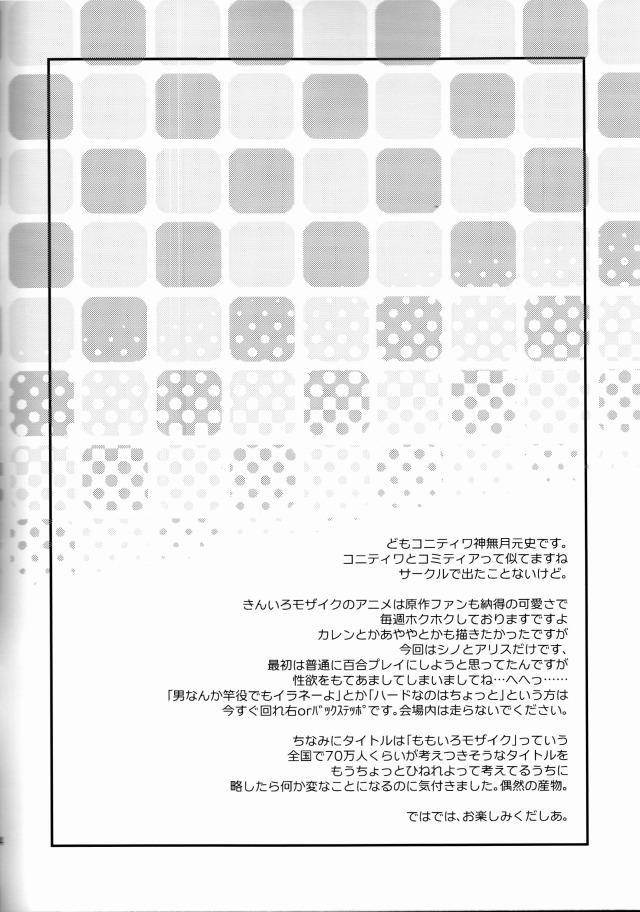 03kinmoza15010205