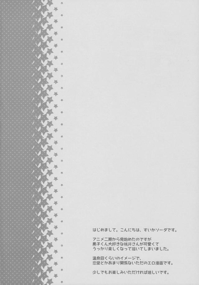 03kurokonoba15021801