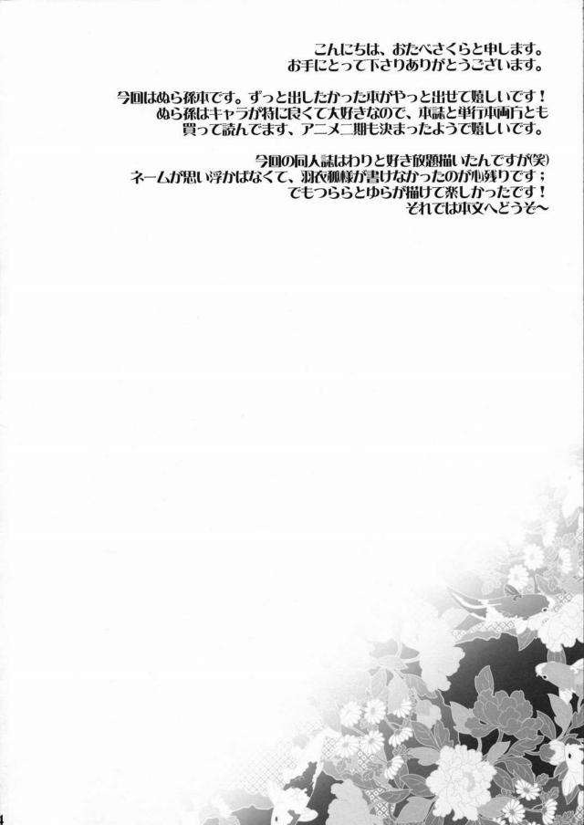 03nurarihyon15022503