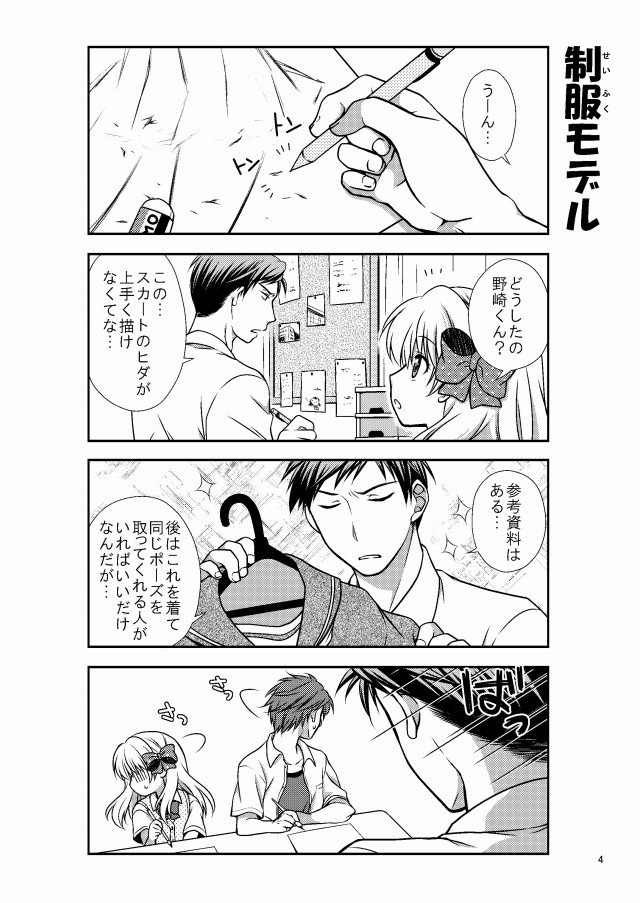 04nozakikun141219