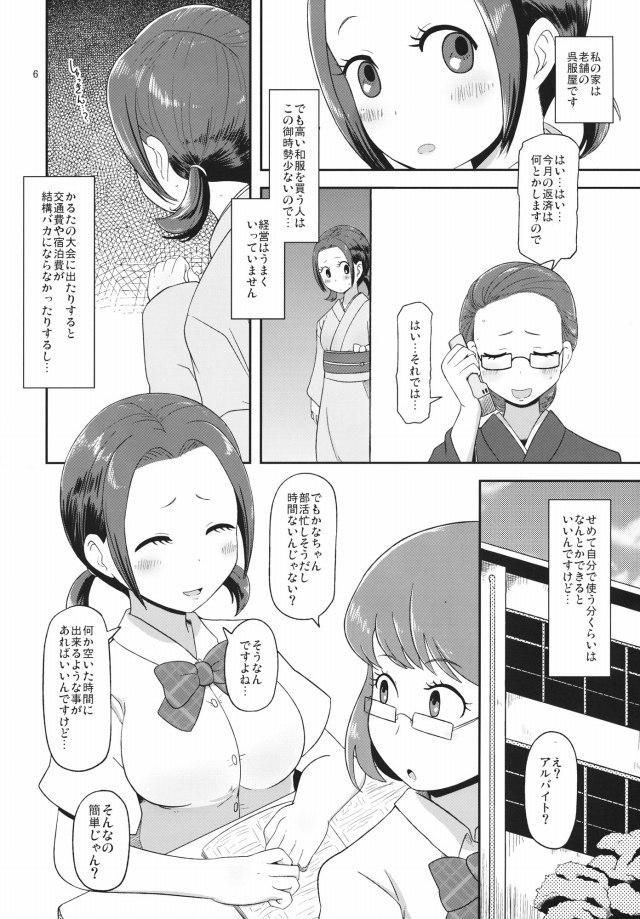 05doujinshi15091106