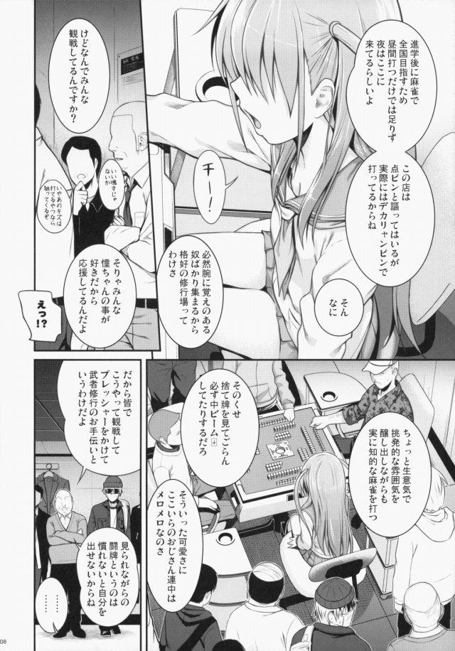 08doujinshi150908019