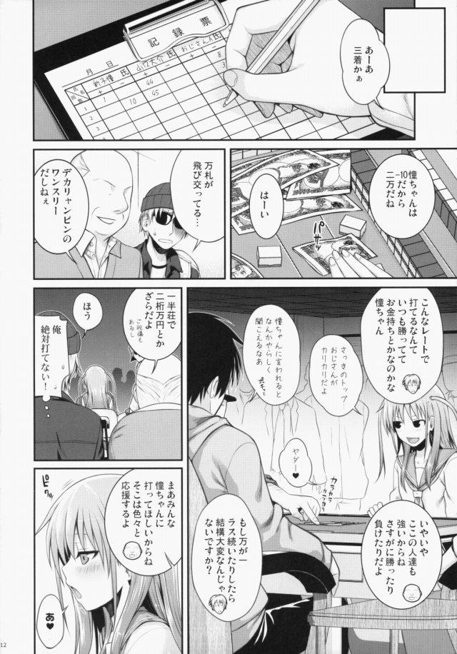 12doujinshi150908019