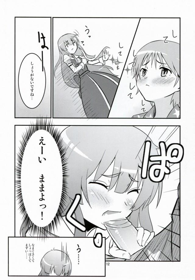 12doujinshi15090902