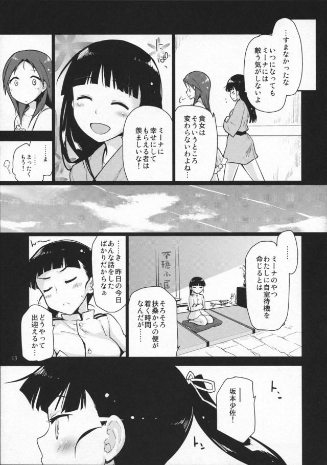 12doujinshi15090914