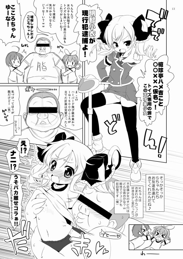 12doujinshi15091105