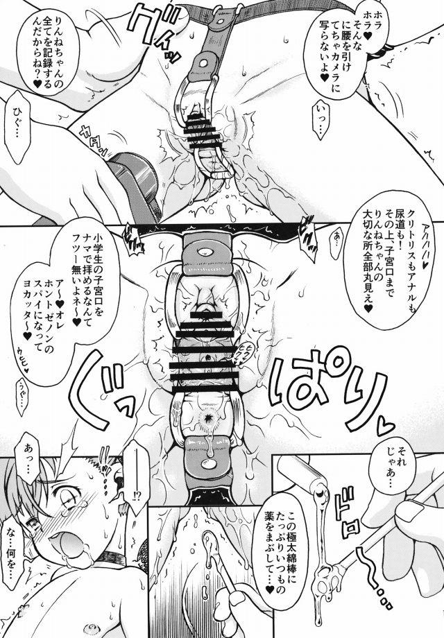 12doujinshi15091115