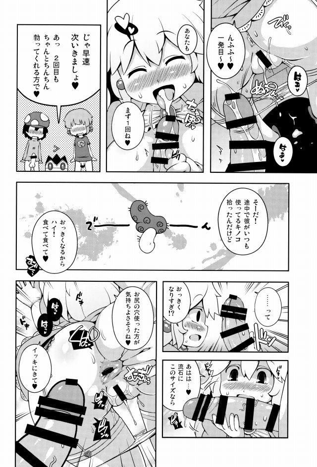 13doujinshi15090909