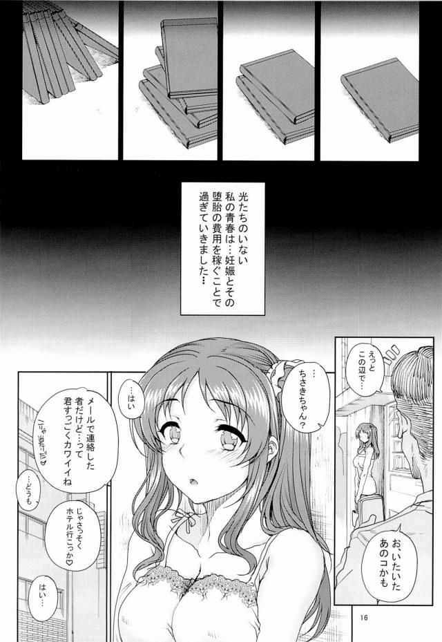 14doujinshi15091185
