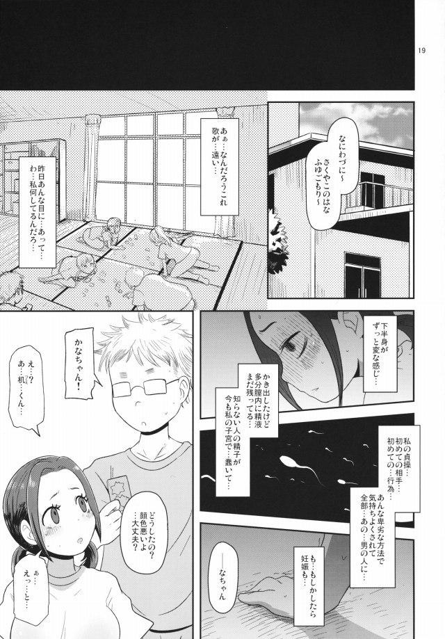 18doujinshi15091106