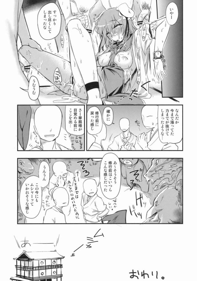 18doujinshi15091173
