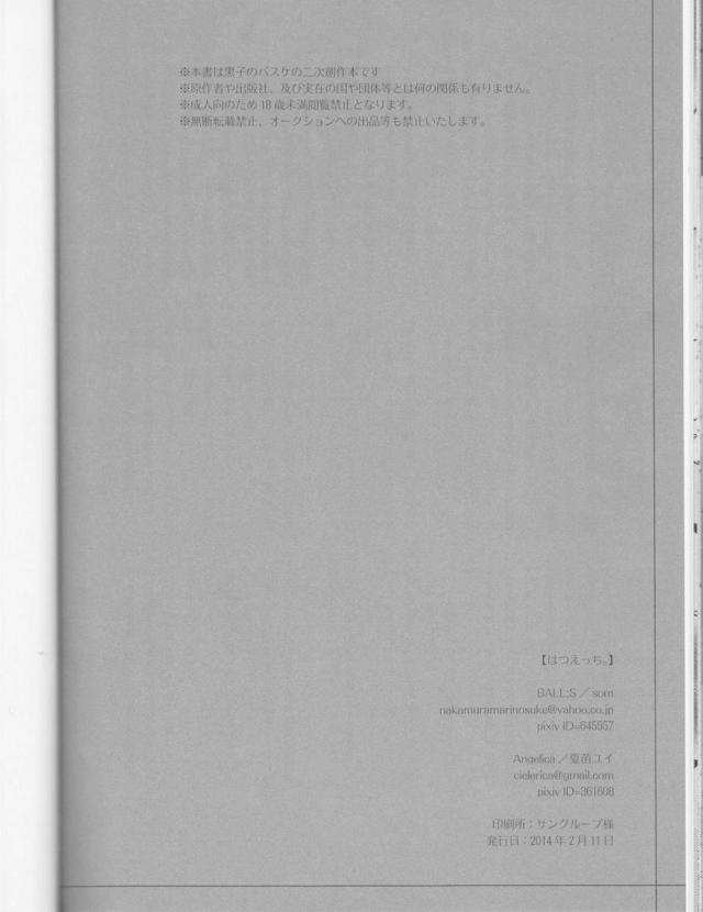 20kurokonoba15021803