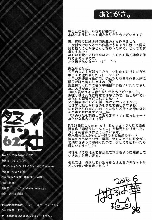 21doujinshi150908015