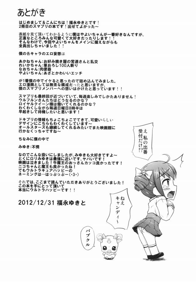 21doujinshi15090917