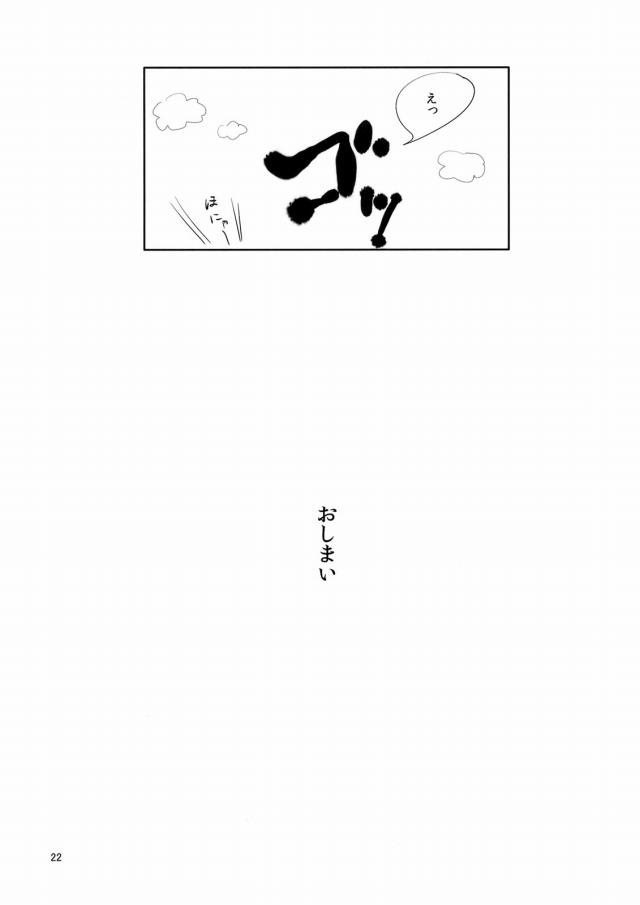 21doujinshi15091120