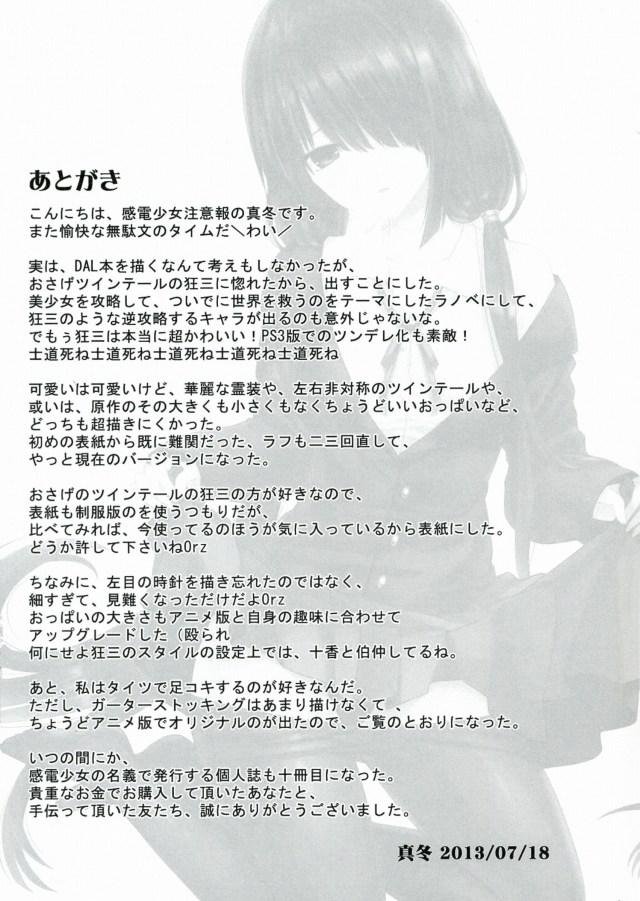 21doujinshi15091125