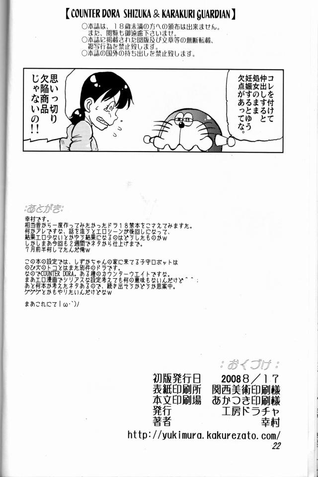 22doujinshi15091162