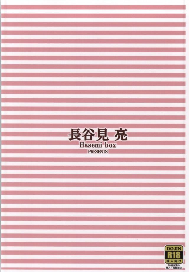23doujinshi15090801