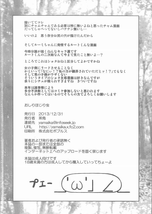 23doujinshi150908011