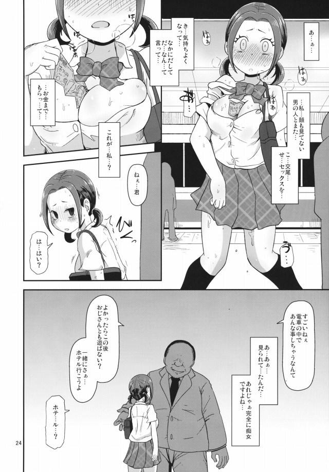 23doujinshi15091106