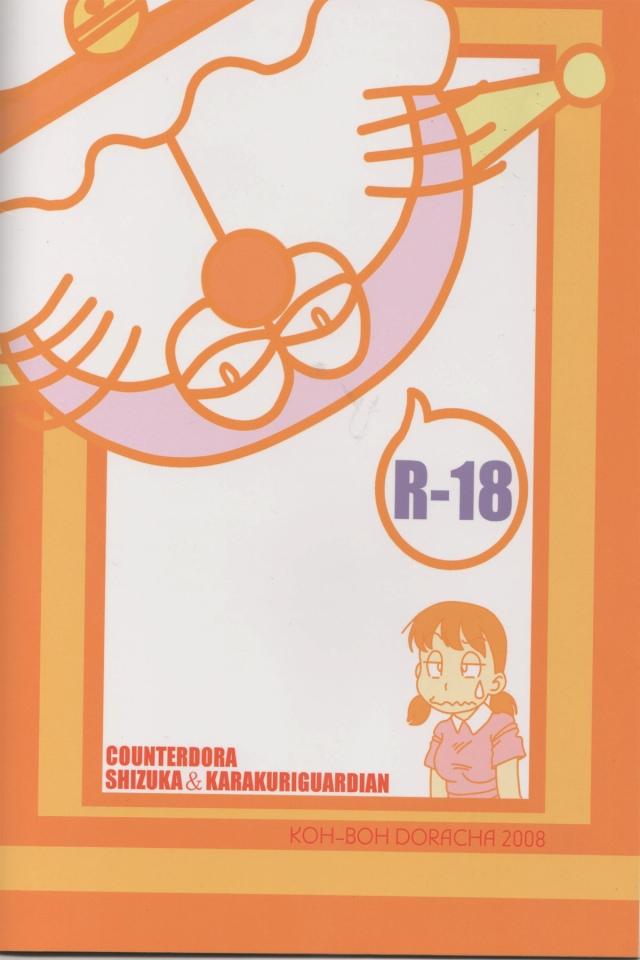 23doujinshi15091162