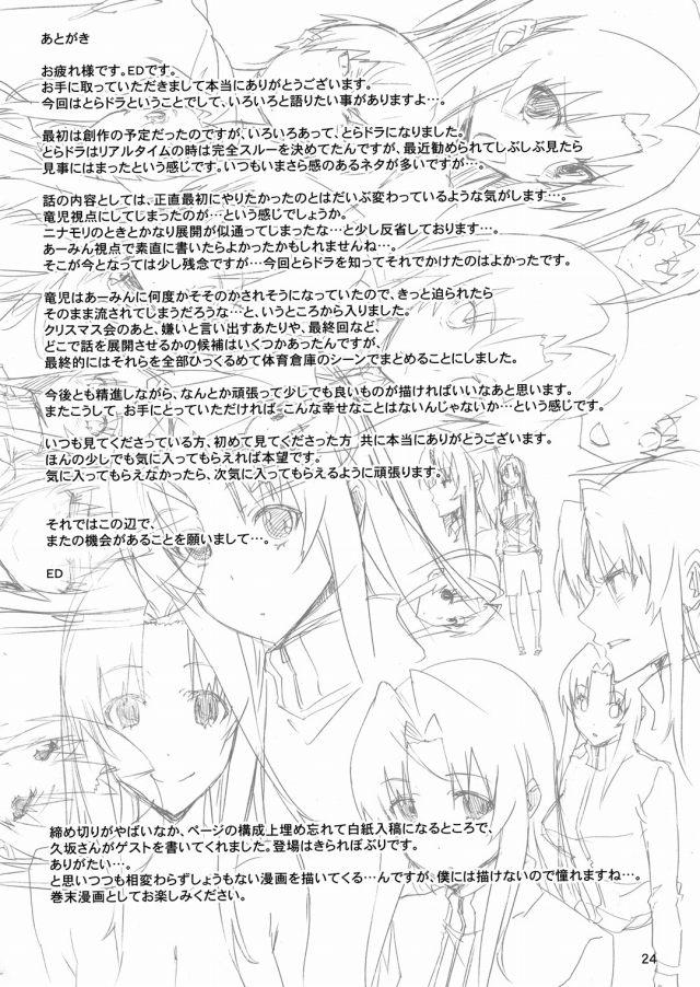 23doujinshi15091170