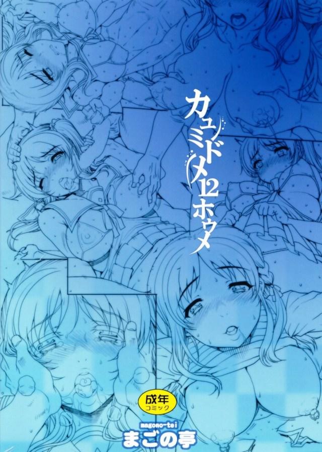 23doujinshi15091185