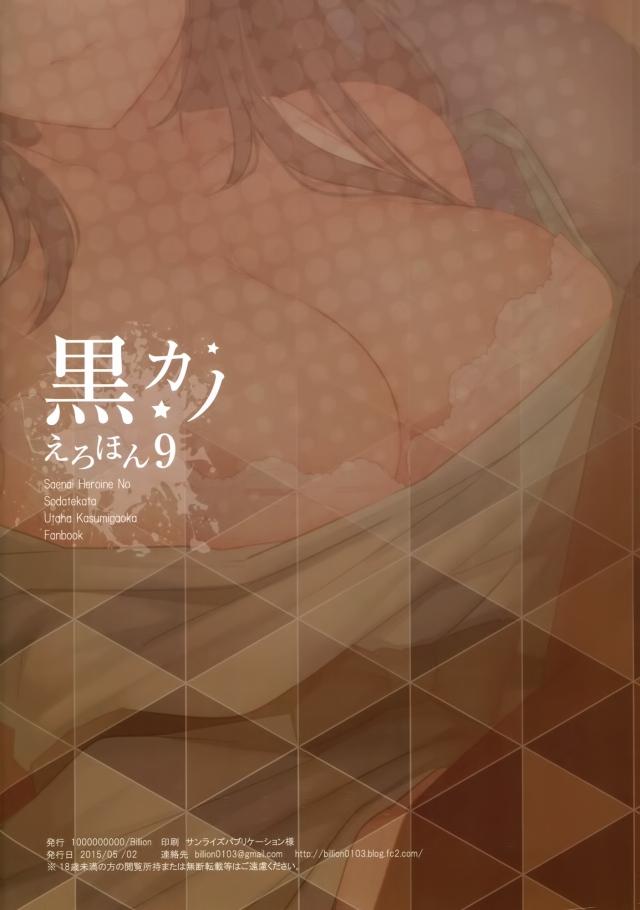 24doujinshi150908016