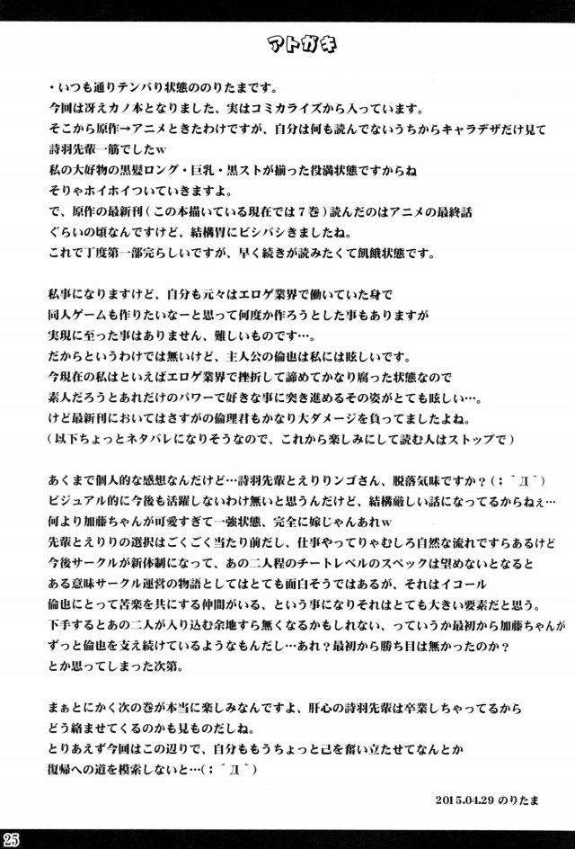 24doujinshi150908017