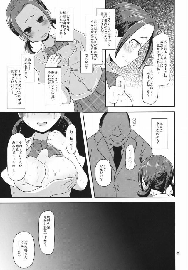 24doujinshi15091106