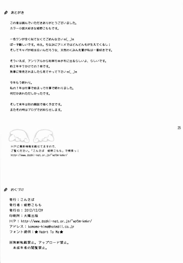 24doujinshi15091109