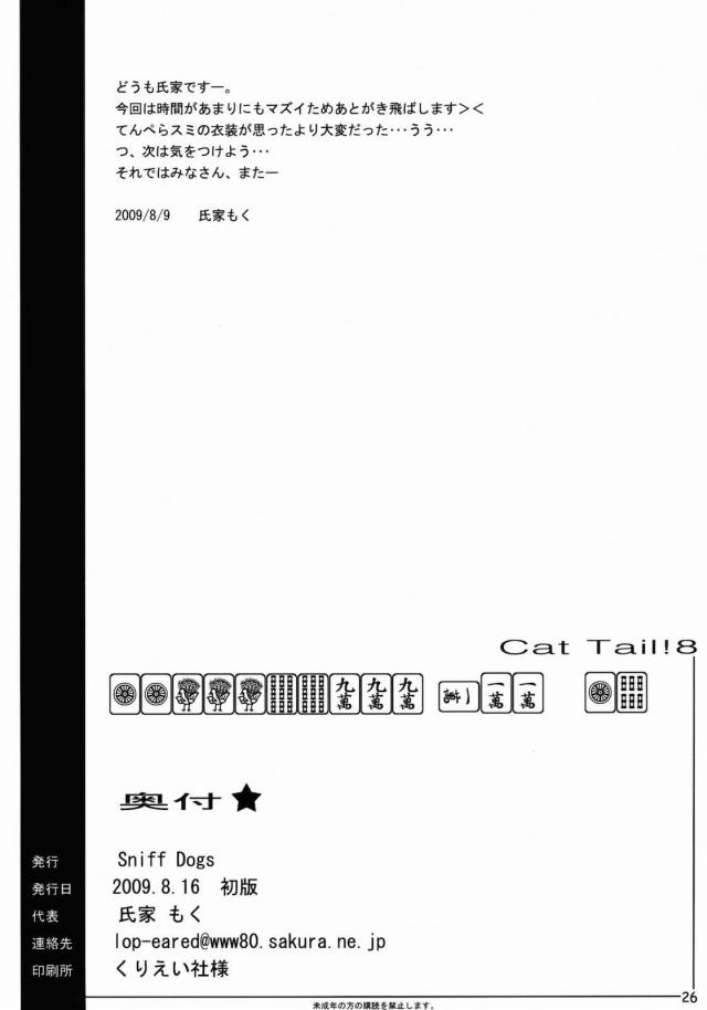 25doujinshi150908018