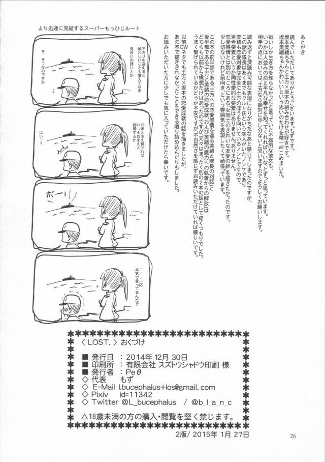 25doujinshi15090914