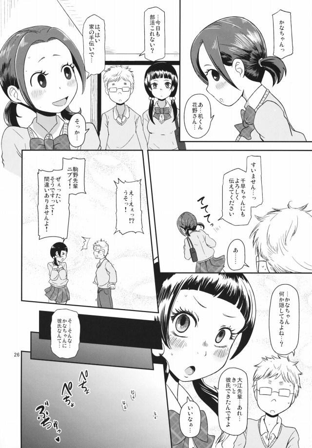 25doujinshi15091106
