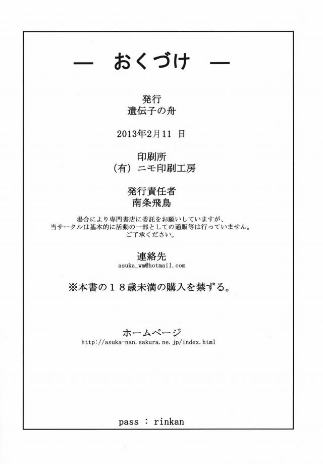 25doujinshi15091116