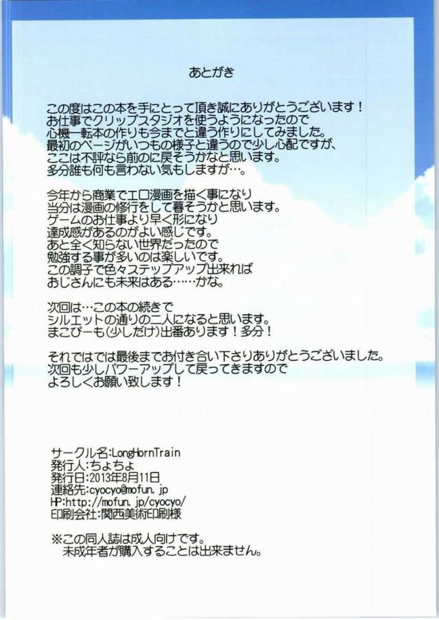 25doujinshi15091159