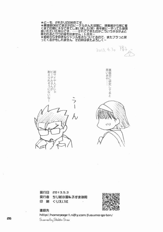 25doujinshi15091167